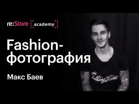 Творческий путь Fashion-фотографа