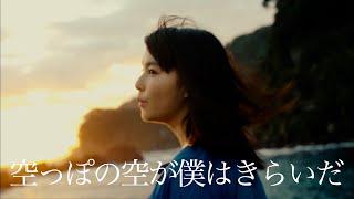坂口有望 『空っぽの空が僕はきらいだ』Music Video thumbnail