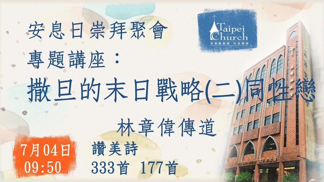 20200704 臺北教會週六安息日上午聚會- 安息日崇拜聚會:撒但的末日戰略(二)  同性戀