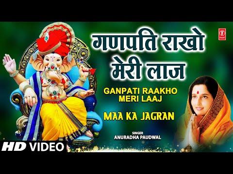 Ganapati Rakho Meri Laaj [Full Song] Maa Ka Jaagran- Vol.1