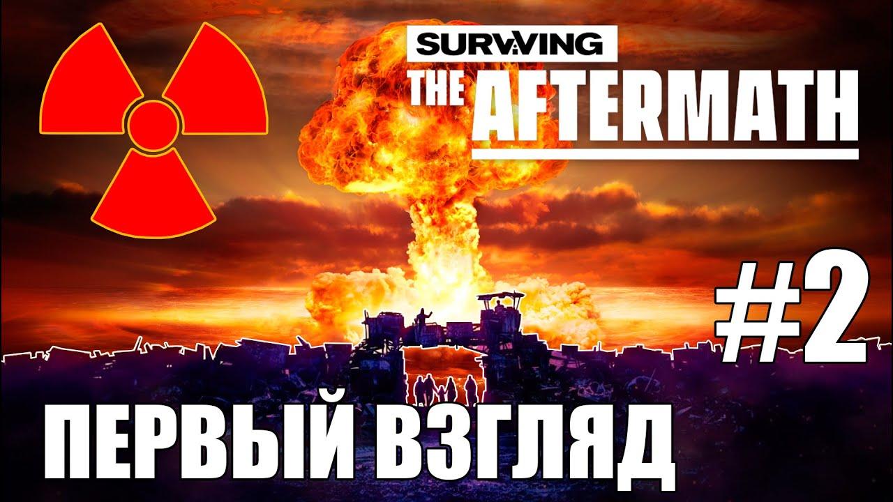 [Surviving The Aftermath] 2019 #2 Прохождение игры и первый взгляд, обзор стратегии и выживание