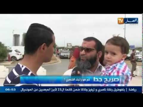 السؤال الذي يتهرب منه الجزائريون ...كم هو راتبك الشهري؟