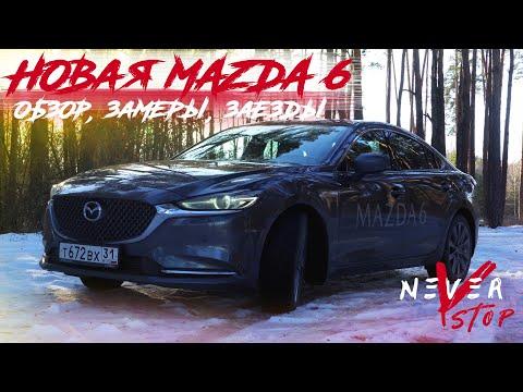 Новая MAZDA  Turbo против AUDI Tfsi, ЗАМЕРЫ 0-100, ЧЕСТНЫЙ ОБЗОР, тест драйв