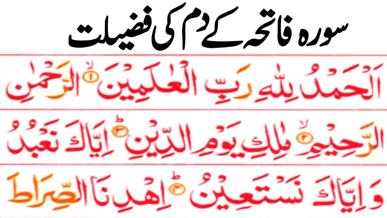 Surah e Fatiha Ke Dum ki Fazilat