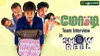 Mosadi Movie Team Interview in Showreel 23 06 2019 PuthuyugamTV