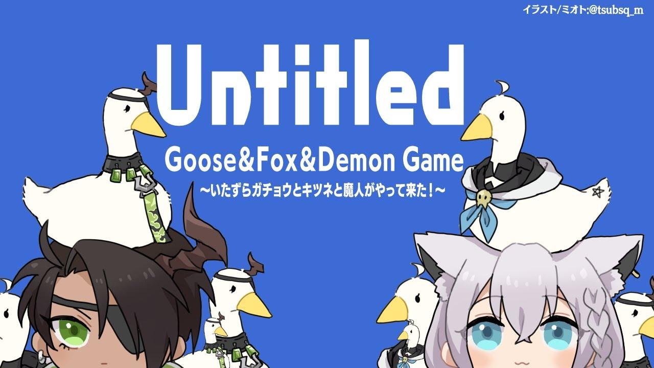 [#FOXDEMON]Goose, fox, and demon put people in a pinch[Shirakami Fubuki / Rough bite Ouga]