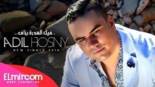 Adil Hosny - Fik Lhadra Bezaf | ???? ???? - ??? ?????? ???? 2014