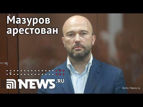 Суд избрал меру пресечения основателю «Нового потока» Дмитрию Мазурову