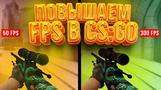 [ TUTORIAL ] КАК ПОДНЯТЬ FPS В CS:GO | ПРОИЗВОДИТЕЛЬНОСТЬ