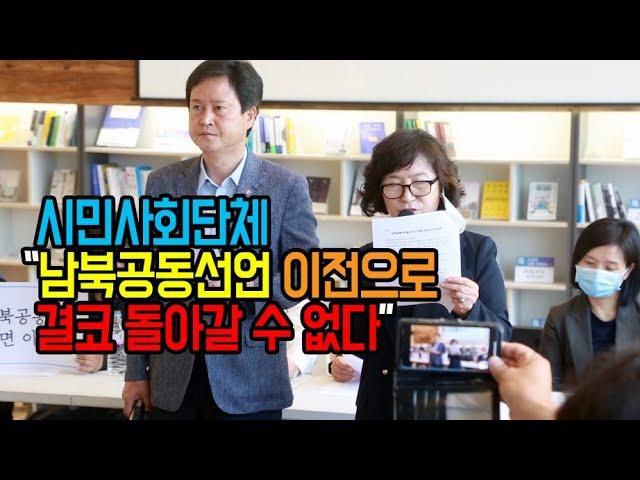 [뉴스] 남북공동선언을 지키기 위한 비상시국회의