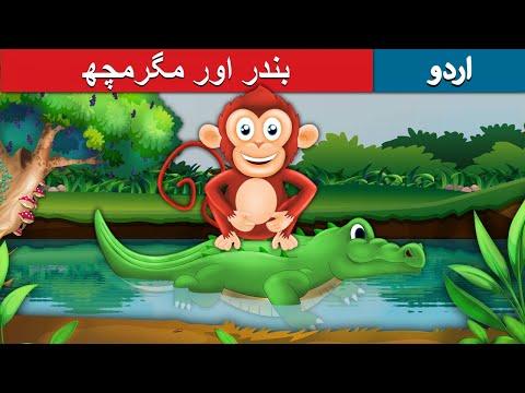 بندر اور مگرمچھ  Monkey and Crocodile in Urdu  Moral Stories  Urdu Fairy Tales