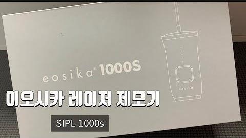 이오시카 레이저제모기 SIPL-1000s /매주 3개월한 리얼리뷰 ⚡️