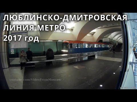 Метро. Люблинско-Дмитровская линия. Все станции. (полная версия, станции и перегоны)