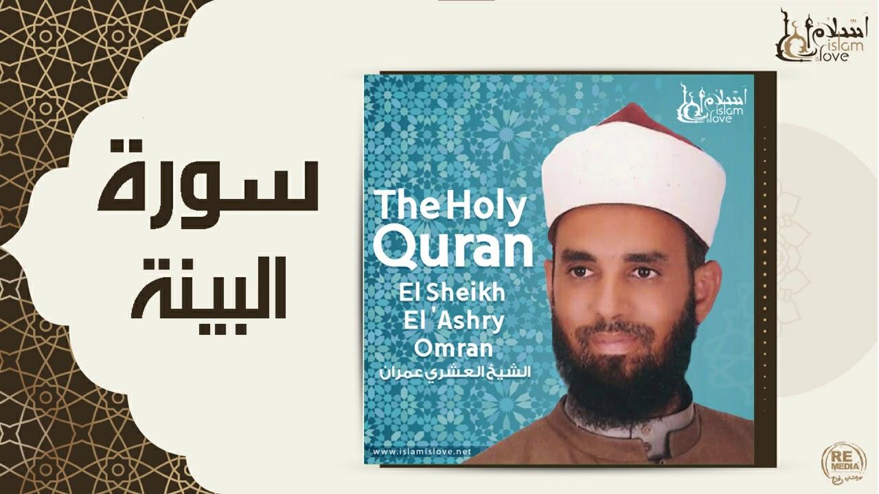 الشيخ العشري عمران  - سورة البينة