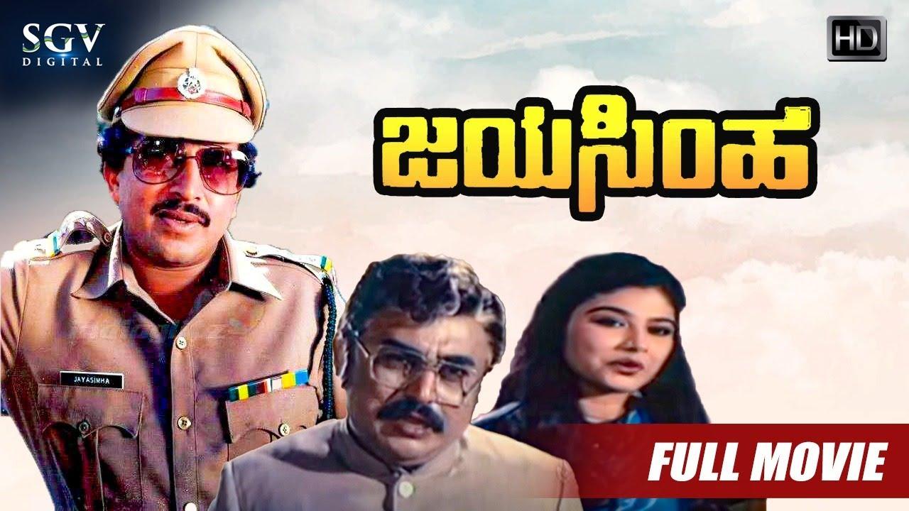 Jayasimha   Kannada Full HD Movie   Dr.Vishnuvardhan   Mahalakshmi   Vajramuni   Action Movie