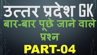 Uttar pradesh gk - 4 || up general knowledge in hindi ||  up gk question answer in hindi