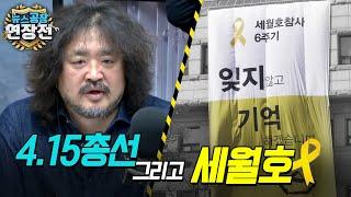 [뉴스공장 연장전] 9회 | 총선 특집 개표공장 백스테이지, 현장 이알류(세월호 편)