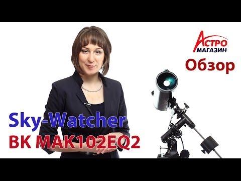 Видео-обзор телескопа Sky-Watcher BK MAK102EQ2 - YouTube