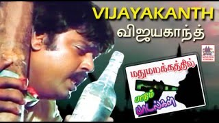 vijayakanth Mathu Mayakathil paadum padalgal | விஜயகாந்த் மதுமயக்கத்தில் பாடும் பாடல்கள்