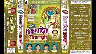 विक्रमादित्य सत्यलक्ष्मी भाग-4 (संगीत)/नन्के यादव एंड पार्टी/Nanke Yadav & Party /GOLD CASSETTES