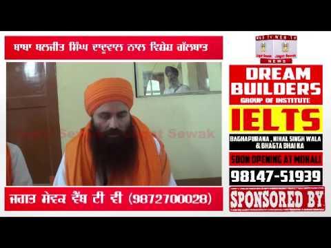 Interview with Sant Baljeet Singh Daduwal