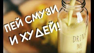 СМУЗИ ДЛЯ ПОХУДЕНИЯ!| ПЕЙ И ХУДЕЙ!
