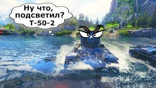 Танки ПРИКОЛЫ и Клёвые моменты из World of Tanks #165