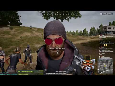 Играемся :) ( PUBG, Black Squad, Warframe )