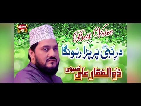 Zulfiqar Ali Hussaini - Dar e Nabi Par - New Naat 2018 - Heera Gold