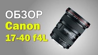 Обзор Canon EF 17-40mm f/4L USM от профессионального интерьерного фотографа