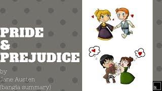 Pride & Prejudice by Jane Austen|Bangla Summary