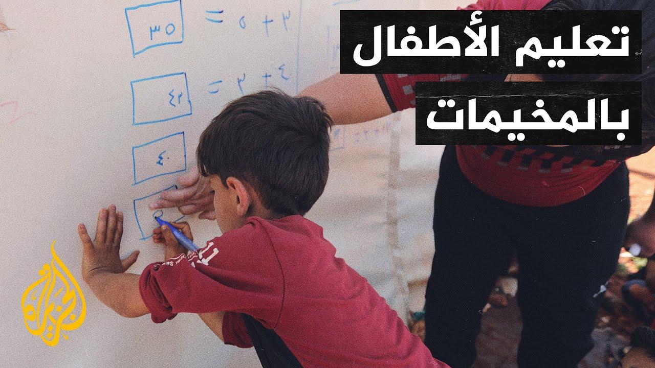 مخيمات النزوح.. مبادرات فردية لتعليم الأطفال في مخيمات الشمال السوري  - نشر قبل 4 ساعة