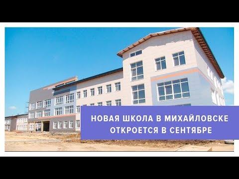 Новая школа в Михайловске откроется в сентябре