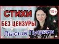 Стихи без цензуры 3 Лысый Пушкин 18 mp3