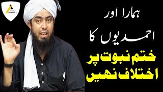 Muhammad Ali Mirza : No Difference With Ahmadis on Khatme Nabuwat ختم نبوت پر اختلاف نہیں