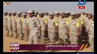 صباح دريم | القوات المسلحة ترد على قطر بفيلم «يوم في حياة مقاتل»