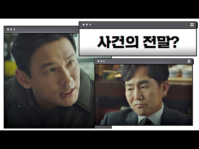 황정민이 재구성한 '고수도 사건'… 어디까지가 진실? 허쉬(HUSH) 9회|JTBC 210115 방송