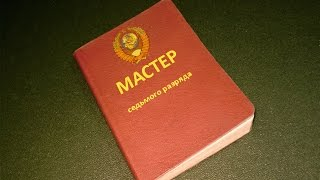 записная книжка мастера седьмого разряда, Сергея Денисова
