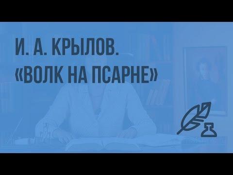 И. А. Крылов. «Волк на псарне». Отражение исторических событий в басне