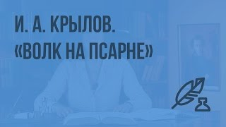 И. А. Крылов. «Волк на псарне». Отражение исторических событий в басне. Видеоурок по литературе 5