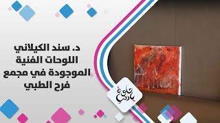 د. سند الكيلاني - اللوحات الفنية الموجودة في مجمع فرح الطبي
