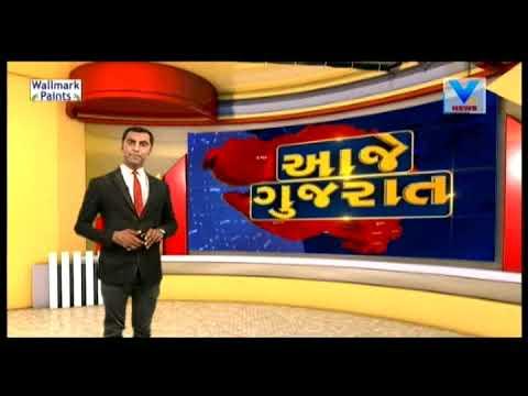 Aaje Gujarat (આજે ગુજરાત) | 6th November '17 | Vtv News