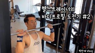 헬스 트레이너 박만세 Vlog #2 (바디체크, 햄버거…