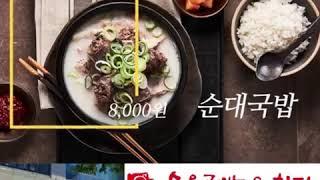 해운대 속이 확 풀리는 돼지국밥 맛집은 여기지 79네수…