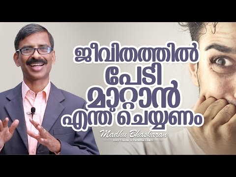 How can reduce the fear in your life   Malayalam Motivation