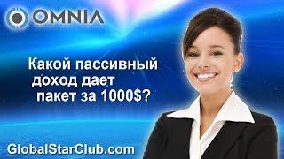 OMNIA - Какой пассивный доход дает пакет за 1000$?