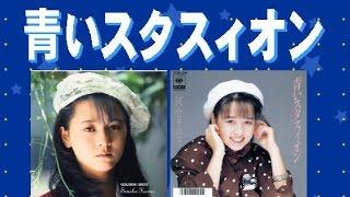 1986年 作詞: 秋元康、作曲・編曲: 後藤次利 「スタスィオン」とは...