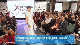 Ужгород прийматиме масштабну фешн-подію – Ukrainian Fashion Bazaar