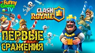 Clash Royale ОСТОРОЖНО НУБ видео   первые сражения в игре Клеш Рояль от Funny Games TV