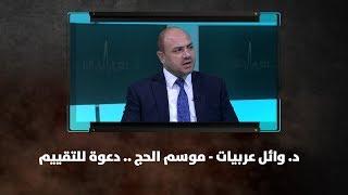 د. وائل عربيات - موسم الحج .. دعوة للتقييم
